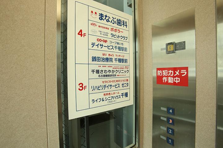 3階まではエレベーターをご利用ください